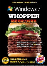 Burger King Windows 7 Whopper
